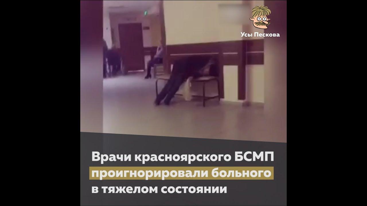 Врачи красноярской БСМП проигнорировали пациента в тяжелом .