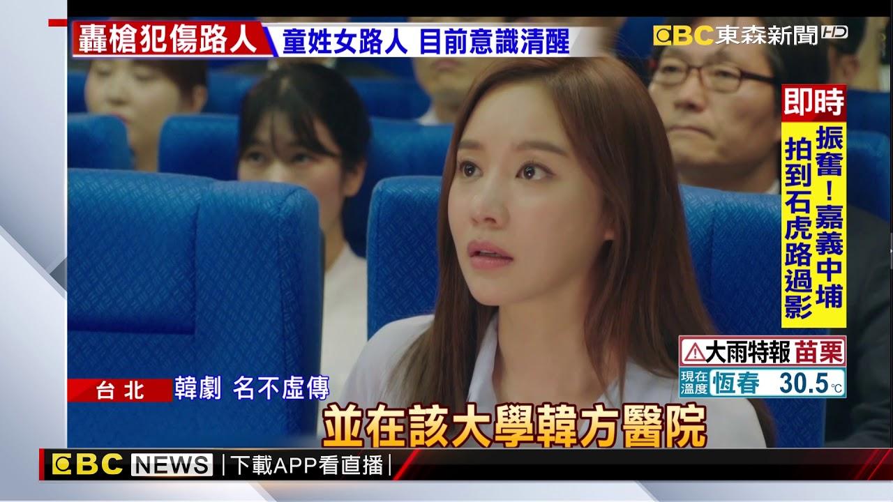 當韓醫遇到西醫 穿越劇《名不虛傳》夯 - YouTube