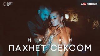 Смотреть клип Natan - Пахнет Сексом