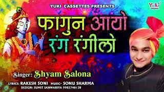 Latest DJ Fagun Shyam Bhajan   फागुन आयो रंग रंगीलो   Shyam Salona ( Kota )   Audio