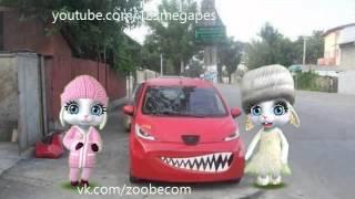 Zoobe Зайка Девушка, отгоните машину