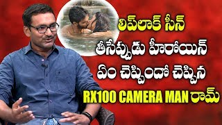 RX 100 Camera Man about Shooting of Kiss Scene between Payal Rajput and Karthikeya | Y5 tv |