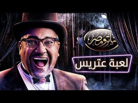 تياترو مصر - الموسم الثالث - الحلقة 5 الخامسة - لعبة عتريس | Teatro Masr - le3bt 3trees HD