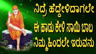 ನಿದ್ರೆ ಹೆದ್ದೇಳಿದಾಗಲೇ ಈ ಹಾಡು ಕೇಳಿ ಸಾಯಿ ಬಾಬ ನಿಮ್ಮಹಿಂದಲೇ ಇರುವನು    Jayasindoor Bhakthi Geetha