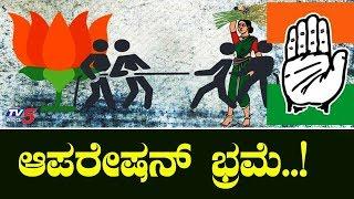 ಆಪರೇಷನ್ ಕಮಲಕ್ಕೆ ಆಪರೇಷನ್ ಮಾಡುತ್ತಾ ಸರ್ಕಾರ..? | Karnataka BJP Operation Kamala 2018 | TV5 Kannada