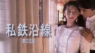私鉄沿線 (カラオケ) 野口五郎