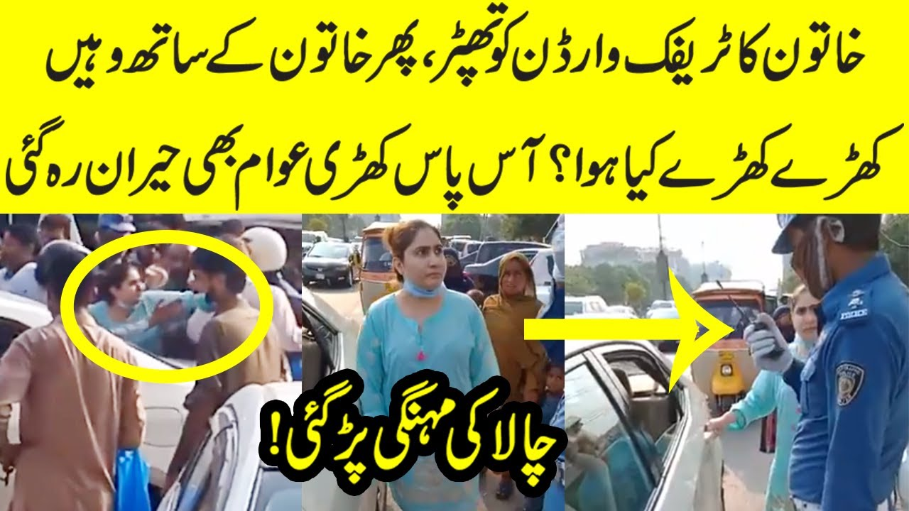 Viral Video | Lady Misbehaves With Traffic Warden in Lahore