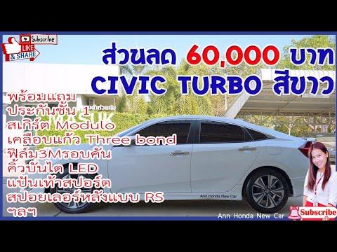 Civic2019 TURBO สีขาว ส่วนลด 60,000 บาท