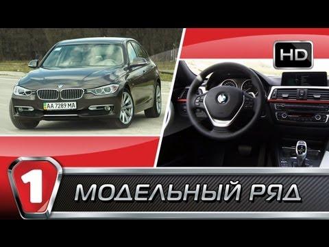 BMW 3. Модельный ряд в HD. УКР