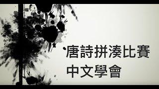 Publication Date: 2018-11-23 | Video Title: 【20171206】中文學會唐詩拼湊比賽2017/18︱ 香
