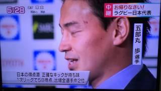 ラグビー日本代表 帰国会見 五郎丸 歩.