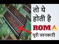 रोम क्या है और रोम के प्रकार - What is ROM in computer in Hindi
