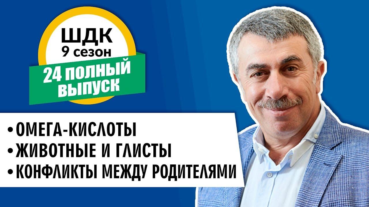 Школа доктора Комаровского - 9 сезон, 24 выпуск (полный выпуск)