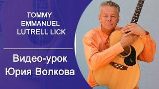 Tommy Emmanuel lutrell lick. Урок игры на гитаре Юрия Волкова