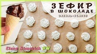 Зефир в шоколаде ванильно-яблочный || Zephyr Apple Vanilla || Elena Stasevich HM