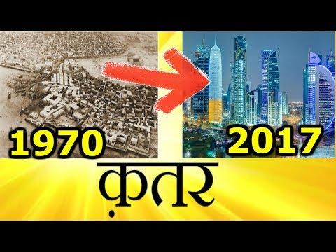 कतर दुनिया का चौंकाने वाला देश | qatar country | qatar facts