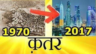 कतर दुनिया का चौंकाने वाला देश | qatar country | qatar facts | qatar issue | qatar crisis