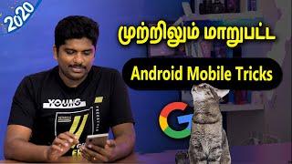 முற்றிலும் மாறுபட்ட Android Mobile Tips & Tricks #6 series in Tamil