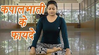 How to do Kapalbhati | Pranayama (कपालभाती प्राणायाम) | Benefits | Boldsky