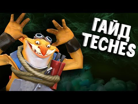 видео: ГАЙД МИНЁР ДОТА 2  - guide teches dota 2