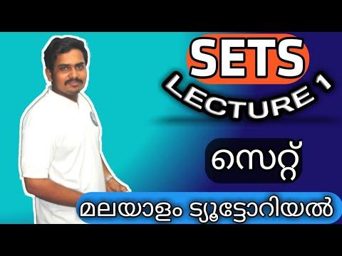 SETS|PLUS ONE MATHEMATICS MALAYALAM TUTORIAL| PART 1 thumbnail
