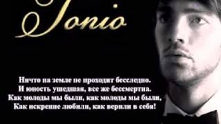 Tonio - Как молоды мы были