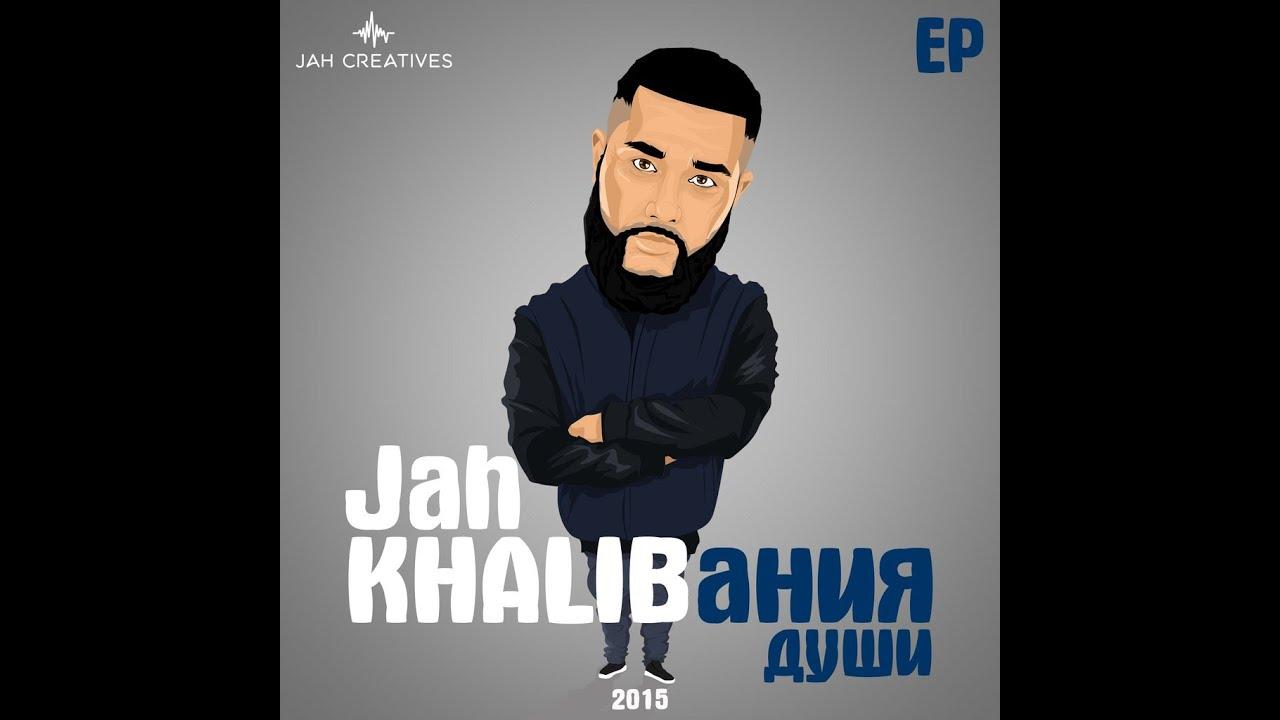 Jah Khalib Ty Slovno Celaya Vselennaya Prod By Jah Khalib Youtube