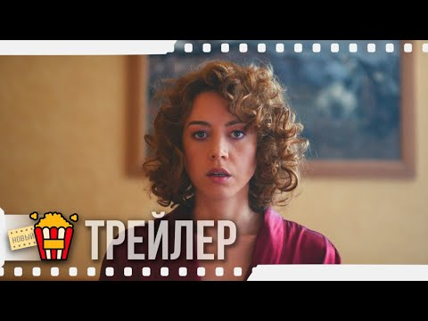 ВЕЧЕР С БЕВЕРЛИ ЛАФФ ЛИНН — Русский трейлер | 2018 | Новые трейлеры