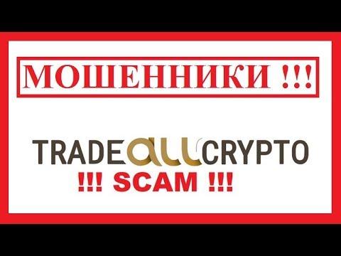 Брокер TradeAllCrypto отзывы
