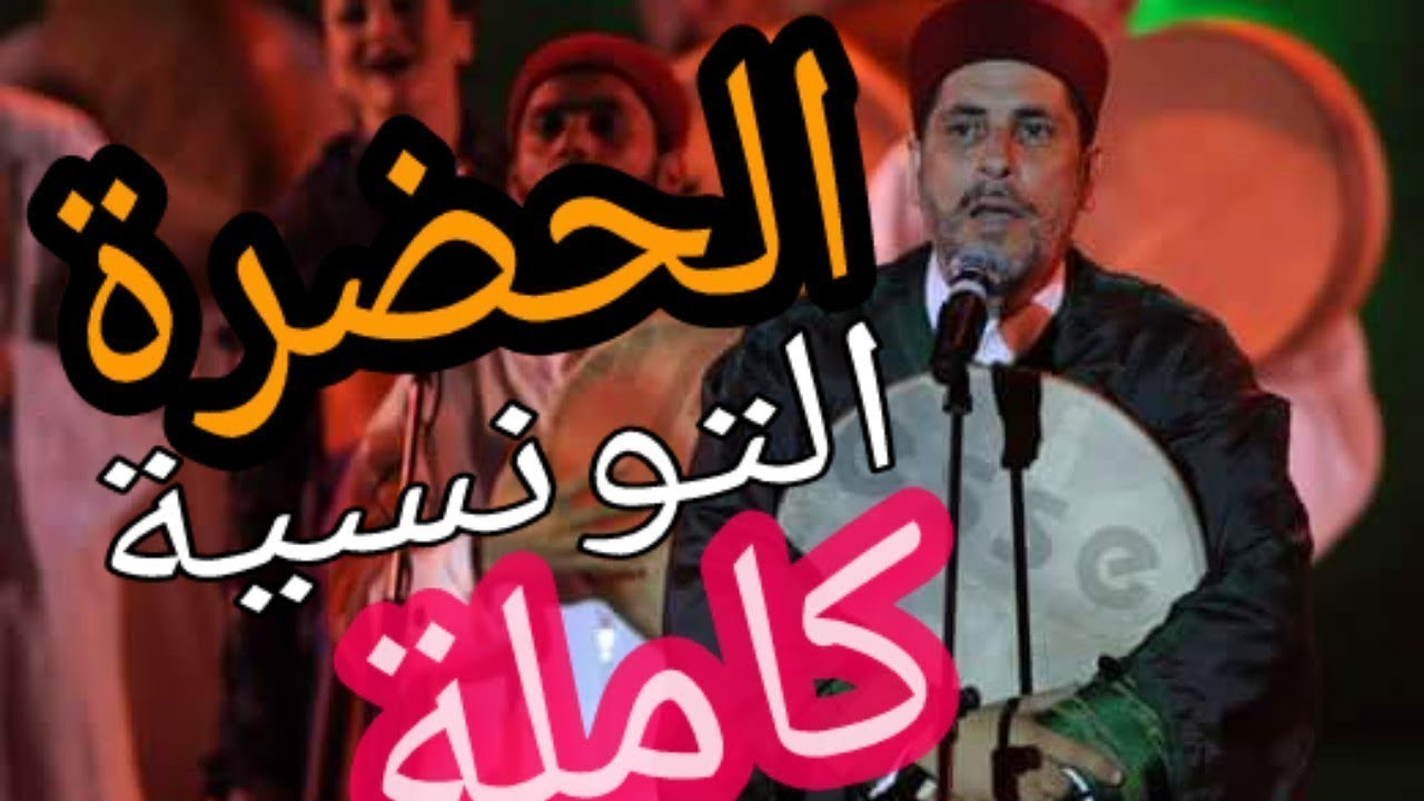 el hadhra tunisienne mp3
