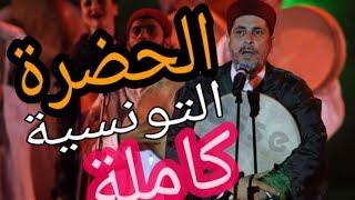 الحضرة التونسية  للفاضل الجزيري (تسجيل كامل)