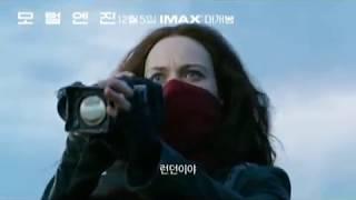 모털엔진  아이맥스 2D 솔직 후기 리뷰! IMAX로 …