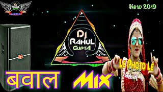 LE Photo Le dj song {बवाल Mix}Dj Rahul Gupta||Dj Jagat Raj||Dj Rahul jsb||Dj Sanjeev khatna||Fadu