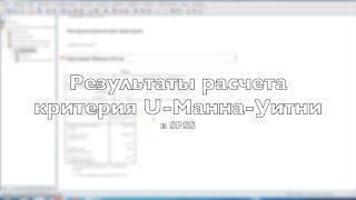Розрахунок критерію U Манна-Уітні в SPSS