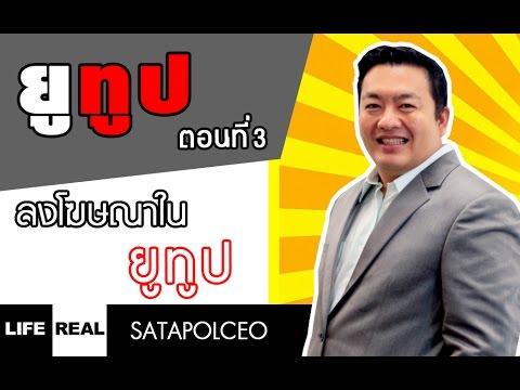 การลงโฆษณา YouTube #SatapolCEO EP.3