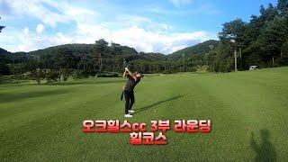 [골프]오크힐스cc 3부 라운딩 / 캐디님 엄청친절하셔…