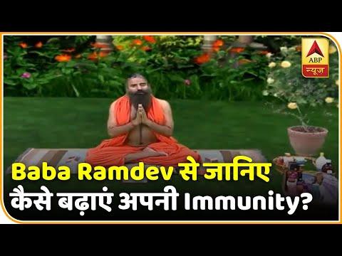 Baba Ramdev ने बताया कैसे बढ़ाएं अपनी Immunity | ABP News Hindi