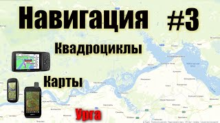 GPS навигатор.Навигатор Garmin.  GPS карта и BaseCamp.  Строим реальный трек 2