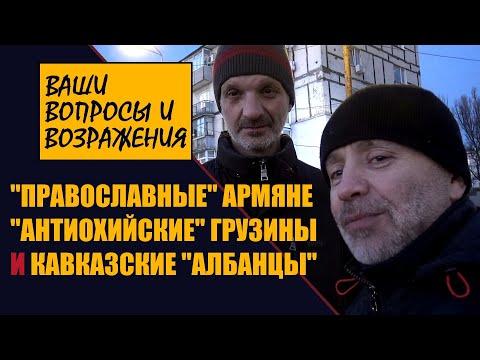 ″Православные″ армяне в Армении? Грузины в Антиохийском патриархате? Где кавказские алванцы?