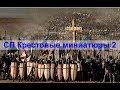 """Поделки - Приглашение в СП """" Крестовые миниатюры -2"""" / Вышивка крестиком  💪👏"""