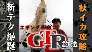 エギング新テクニック爆誕!GTR釣法で狙う秋アオリイカ大攻略