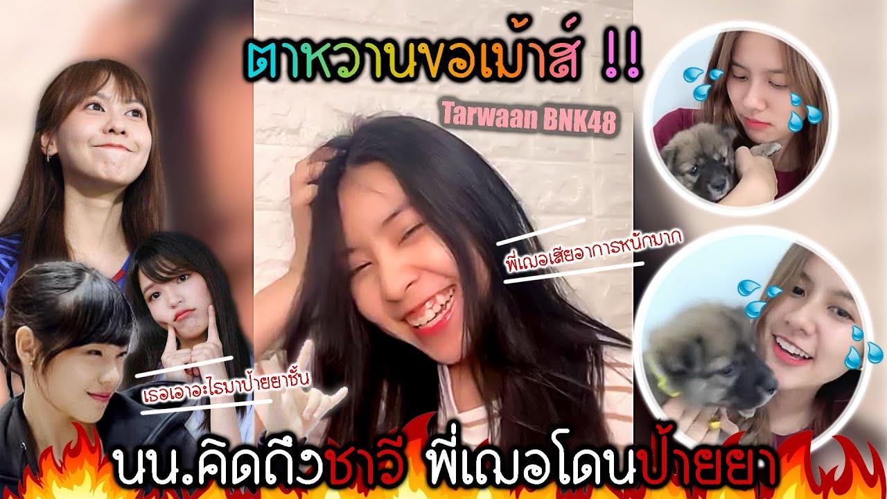 Tarwaan BNK48 ตาหวานขอเม้าส์ นน.คิดถึงชาวี และพี่เฌอโดนป้ายยา !! [48LOVE BNK48]