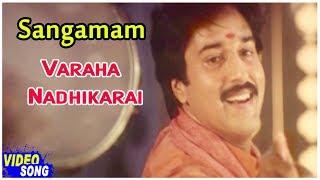 Varaha Nadhikarai Song   Sangamam Tamil Movie   Rahman   Vindhya   A R Rahman   Music Master