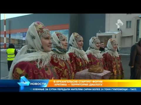В Архангельске открывается международный Арктический форум