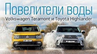 Весеннее половодье против семиместных кроссоверов — Volkswagen Teramont и Toyota Highlander