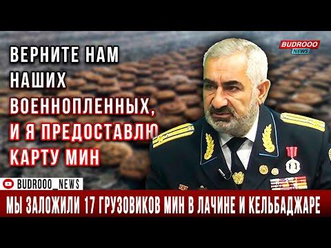 СРОЧНО! Армянский полковник: Мы заложили 17 грузовиков мин в Лачине и Кельбаджаре