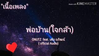 เนื้อเพลง พ่อบ้าน (ใจกล้า)  ONUTZ feat. เต้ย อภิวัฒน์