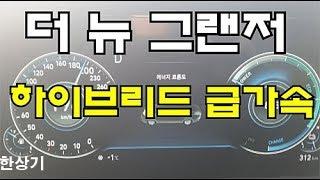 현대 더 뉴 그랜저 하이브리드 급가속(2020 Hyundai Azera Hybrid Acceleration) - 2019.12.06