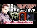 , EMF and EVP! Full explained 2018, gh*st hunting machine,smartphone (Hindi/urdu)