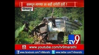 Poladpur Accident: आंबेनळीतील दुर्घटनाग्रस्त बस बाहेर काढण्यात यश, 'ही' बस देणार तपासाला दिशा?–TV9